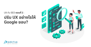 ปรับ ux อย่างไรให้ Google ชอบ vector from https://www.freepik.com/free-photos-vectors/technology