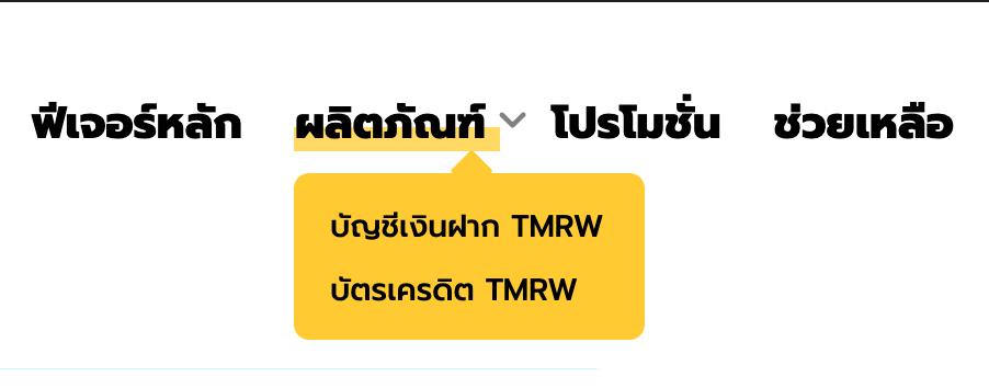 ตัวอย่าง drop down ของ tmb ที่เมื่อชี้ไปที่ navigation แล้วจะมีตัวเลือกเพิ่มลงมา