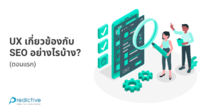 ux เกี่ยวกับ seo อย่างไร vector from https://www.freepik.com/free-photos-vectors/technology