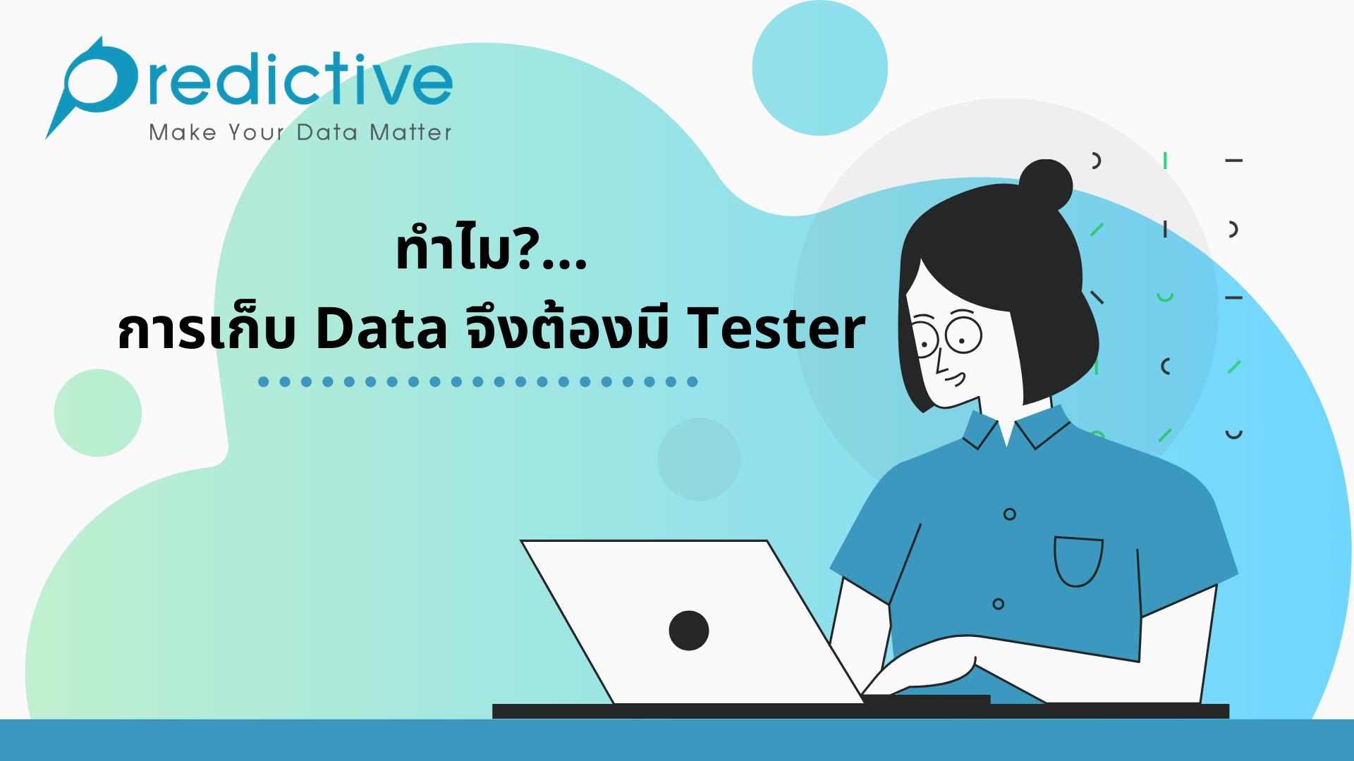 ทำไมการเก็บ Data จึงต้องมี Tester ในการตรวจสอบ - Predictive