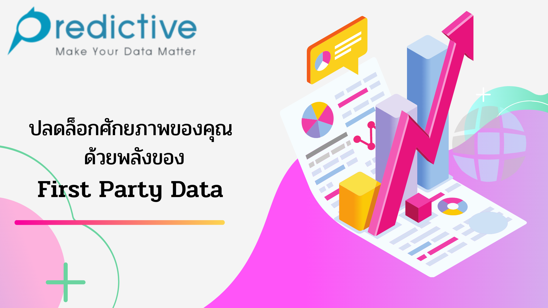 First Party Data