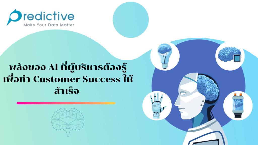 Ai-drive-customer-success