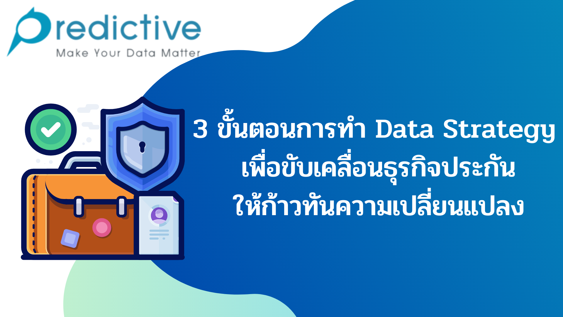 3 ขั้นตอนการทำ Data Strategy-เพื่อขับเคลื่อนธุรกิจประกันให้ก้าวทันความเปลี่ยนแปลง