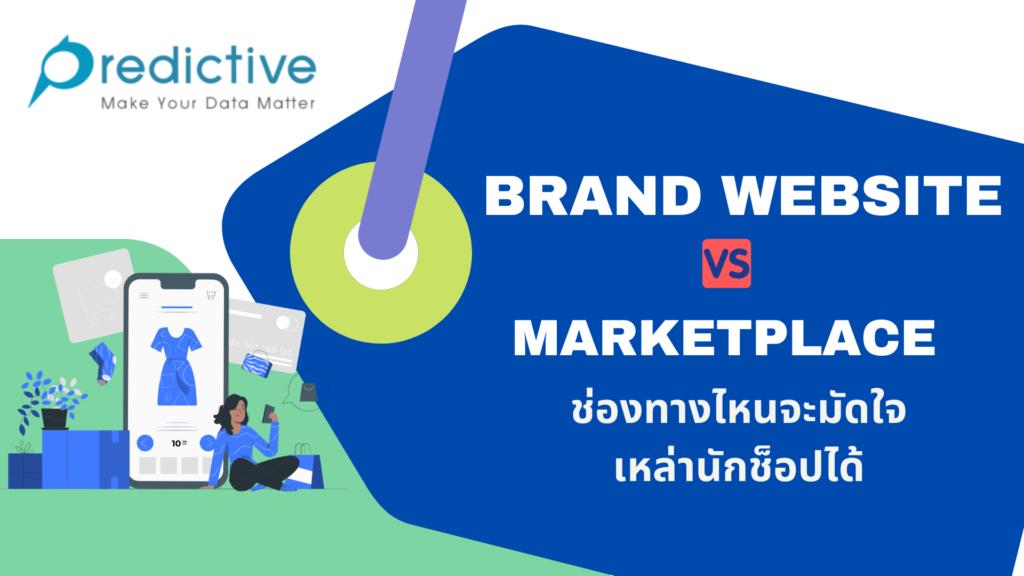 เว็บไซต์ของแบรนด์ VS Marketplace ช่องทางไหนมัดใจเหล่านักช็อป