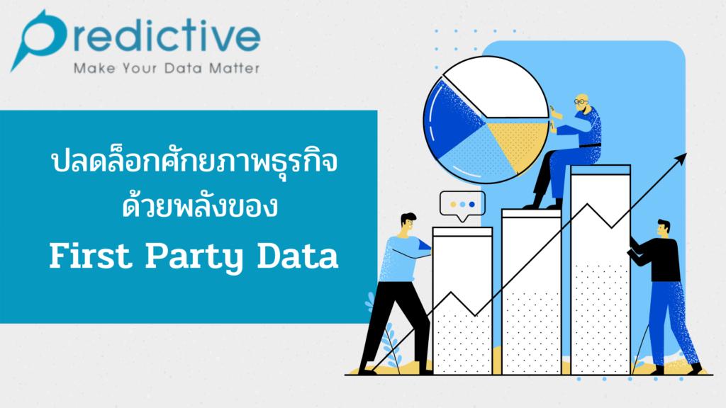 ปลดล็อกศักยภาพธุรกิจ ด้วยพลังของ First Party Data