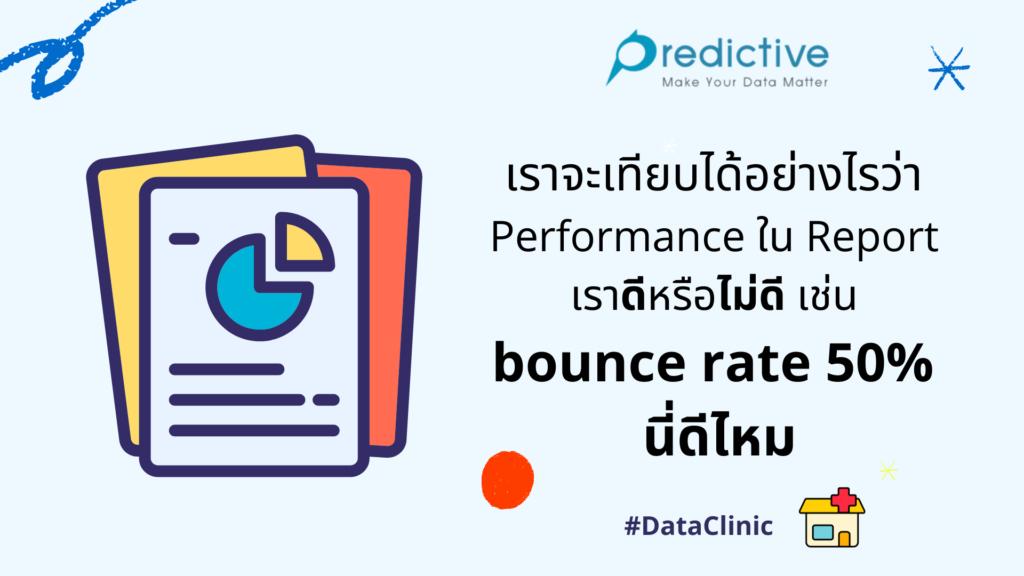 เทียบประสิทธิภาพการทำ bounce rate