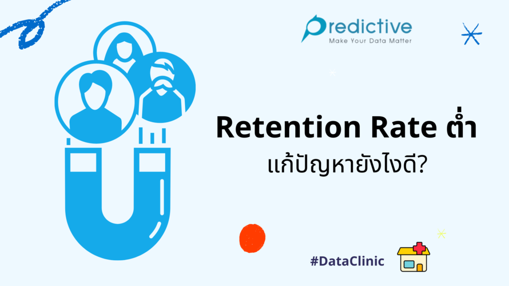 Retention Rate ต่ำ แก้ปัญหายังไงดี ?