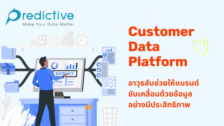 Customer Data Platform อาวุธลับช่วยให้แบรนด์ขับเคลื่อนด้วยข้อมูลอย่างมีประสิทธิภาพ