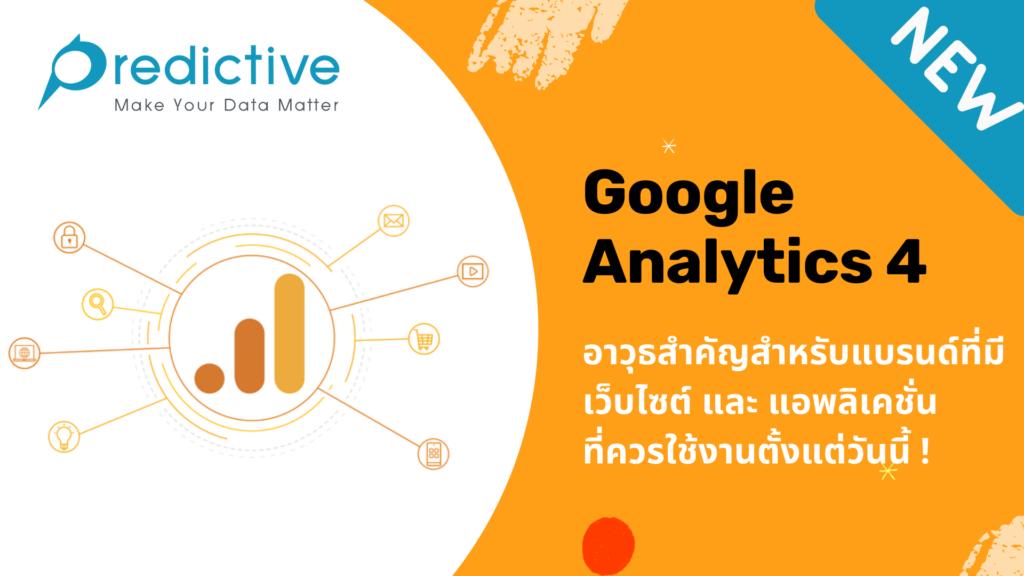 Google Analytics 4 คืออะไร ควรเริ่มใช้ตอนไหน