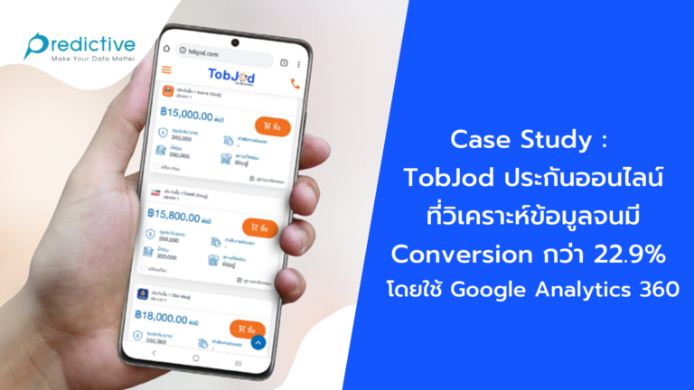 Case Study จาก TobJod ประกันออนไลน์ที่วิเคราะห์ข้อมูลจนมี Conversion กว่า 22.9%
